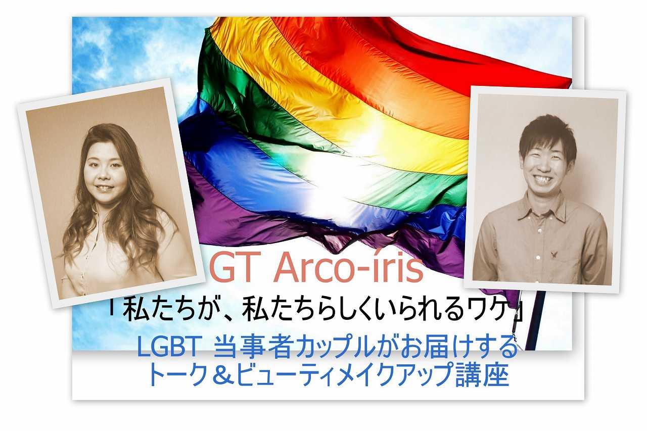 イベント情報-LGBTX : GT Arco ‐ iris ~私たちが、私たちらしくいられるワケ~